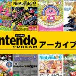 El nuevo gran juego de Nintendo Switch será presentado el próximo mes